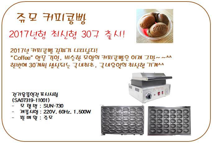 30구기계소개.JPG