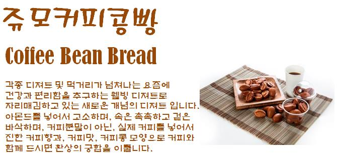 커피콩빵소개.JPG